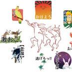 日本語フォント「秀英体」がLINEスタンプに!-大正時代のデザイン素材を活用