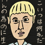 ビートたけしの新たな一面が見える「アートたけし展」-東京都・松屋銀座で