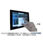 三菱電機、タッチパネル搭載の産業用TFT液晶モジュール2機種のサンプル提供