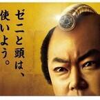 ジャニーズWEST・重岡大毅が阿部サダヲ息子役に! 監督も心配する