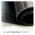 東邦テナックス、熱可塑性樹脂を使用した織物プリプレグを開発