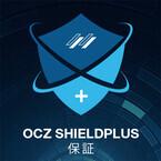OCZ、SSDの不良品交換制度「シールド・プラス交換サービス」を日本でも開始