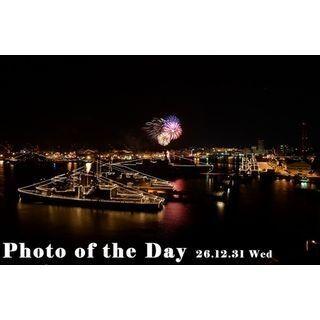 神奈川県で「よこすかカウントダウン」開催! 花火とともに日米艦船から汽笛