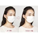 資生堂、マスク美人になれるメークテクニックを解説したサイトを開設
