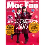 Mac Fan 2月号発売! 本当にいいMacソフト200