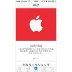 Apple、2016年はLucky Bagの販売なし - 2日から営業