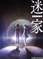 水島努×岡田麿里の新プロジェクト始動! TVアニメ『迷家』、2016年春放送