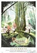 TVアニメ『Rewrite』、2016年夏放送! 新PVやキャスト情報を公開