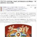 スプラトゥーンからウルトラマンまで! - クリエイティブチャンネル人気記事ランキング2015(下半期編)