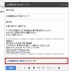基礎から応用まで~Gmail効率アップのための必須テクニック~ (34) 25MBより大きなファイルを送る時は注意! 添付ファイルの送受信方法