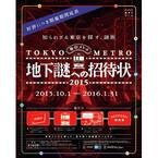 東京都の謎はまだ終わらない! 「地下謎への招待状2015」延長開催中