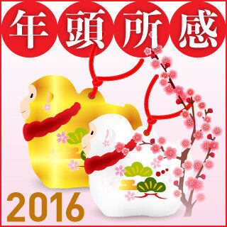2016年は2015中期経営計画の総仕上げの年 - 日立 東原社長