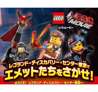 東京都台場でLEGOムービーイベント! 167万個のブロックから主人公を探せ