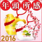 2016年のキーワードは「現場力」 - OKI 川崎社長