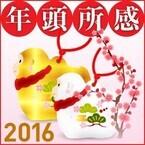 2016年はセキュリティ対策を見直すべき年に - トレンドマイクロ 大三川氏