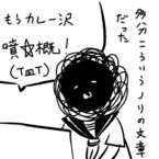 兼業まんがクリエイター・カレー沢薫の日常と退廃 (44) 漫画家・カレー沢薫がはじめてコラムを書いた日
