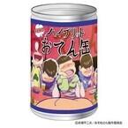 『おそ松さん』の「チビ太のハイブリットおでん缶」発売
