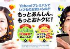 「Yahoo!プレミアム」の月額会員費が462円へ値上げ、3月1日から