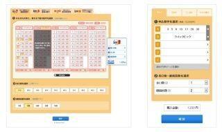 ジャパンネット銀行、数字選択式宝くじロトのネット販売開始
