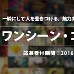 デジハリ在校生・卒業生を対象とした映像コンペを開催- 賞金100万円!