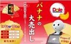Pepperがバナナたたき売り、ドールが宮城県仙台市で