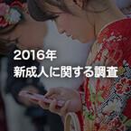 2016年の新成人は、日本の今と未来をどう見ているのか