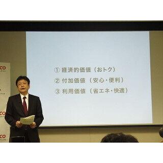 東京電力が新電気料金プランを発表 - ポイントサービスでおトクに