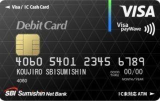 住信SBIネット銀行、Visaデビット付キャッシュカードを開始--Visa payWave対応