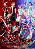 『SHOW BY ROCK!! MUSICAL』、2月上演! メインビジュアルを公開