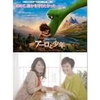 Kiroroの「Best Friend」が『アーロと少年』日本版エンドソングに決定!