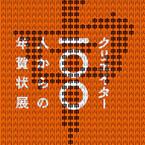 東京都・神保町にて、100名以上の人気クリエイターからの年賀状を一般公開