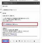 基礎から応用まで~Gmail効率アップのための必須テクニック~ (35) 大容量のファイルを送る時に便利なファイル共有メールの送信方法