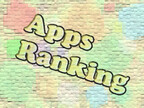 注目アプリを探せ! iPad iPhone Wire人気アプリランキング - 1月3日~1月10日