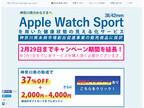 神奈川県、Apple Watchを実質割引で購入できるサービスの実施期間を延長