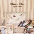 声優・内田彩、コンセプトアルバム「Bitter Kiss」よりジャケ写&MVを公開