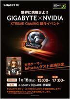 GIGABYTE、秋葉原で「EXTREME GAMING」シリーズの紹介イベントを開催