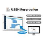 USEN、飲食店向け予約サービス「USEN Reservation」