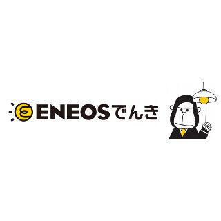 「ENEOSでんき」受付開始 - ガソリン割引などの特典も