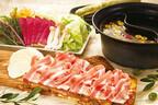 「しゃぶしゃぶ温野菜」で期間限定「燻製豚のしゃぶしゃぶ」が発売