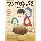三浦貴大が3人の女性との関係に揺れ…生々しい恋映す『マンガ肉と僕』予告