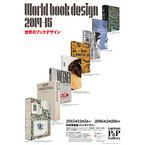 東京都・飯田橋で全ての本を手に取れる「世界のブックデザイン」展開催