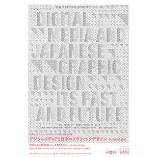東京都・六本木でデジタルメディアの変遷と日本のグラフィックデザイン展
