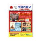 京急百貨店が訪日外国人観光客向けに免税サービスを開始
