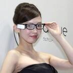 「メガネ型デバイス」集合 - ウェアラブルEXPO