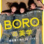兵庫県・神戸市で、世界のファッション界も注目する