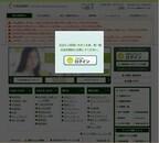 三井住友銀行のフィッシングメールが出回る、JPCERT/CCが注意喚起