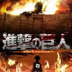 東京都・練馬にて、アニメ「進撃の巨人」プロデューサーが登壇するセミナー