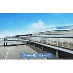 成田空港、固定ゲート2スポットを3/15に増築運用 - ガラスでパノラマビュー