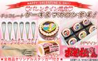 「おそ松さん」のバレンタイン限定プリントケーキ&マカロンが発売