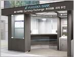 福岡銀行、福岡空港国際線ターミナルビル1階到着ロビーに外貨両替コーナー